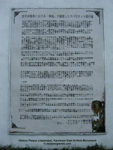 History Plaque (Japanese), Kamikaze East Airfield Monument © asiawargraves.com