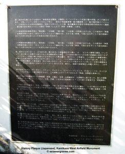 History Plaque (Japanese), Kamikaze West Airfield Monument © asiawargraves.com
